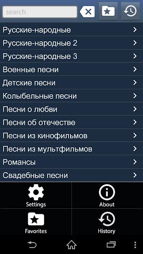 Русские народные песни беспл.
