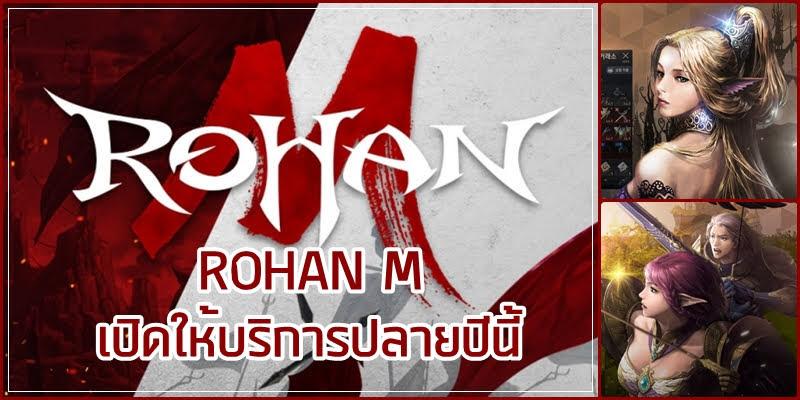 ROHAN M พร้อมเปิดให้บริการในประเทศไทยปลายปีนี้