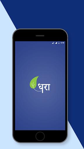 Dharaa - Apna Khata Mobile App | Rajasthan 4.4.0 screenshots 1