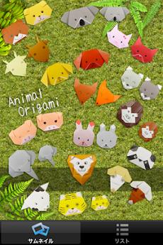 動物折り紙のおすすめ画像1