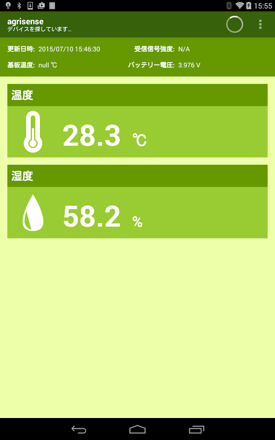 AgriSense Monitor- screenshot