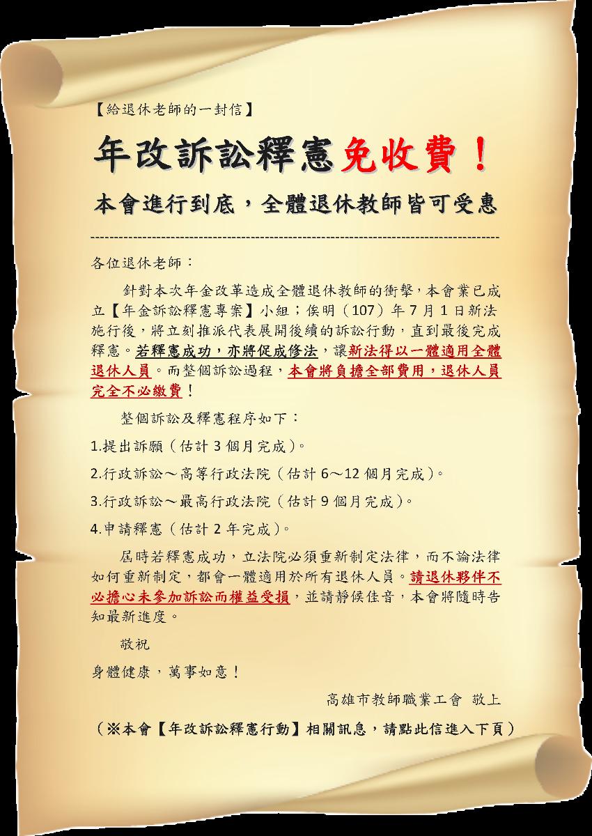 https://sites.google.com/a/kta.kh.edu.tw/indexpage/home/sys-message/Other-information-post/geituixiulaoshideyifengxin/tui-xiu-quan-yi