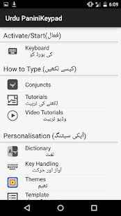 PaniniKeypad Urdu IME screenshot