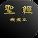電子聖經(恢復本) Download for PC Windows 10/8/7