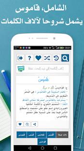 المعجم الشامل قاموس عربي-عربي - náhled