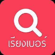 Thai Lottery (เรียงเบอร์)