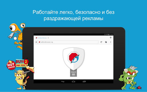 Adblock Browser для Android скачать на планшет Андроид