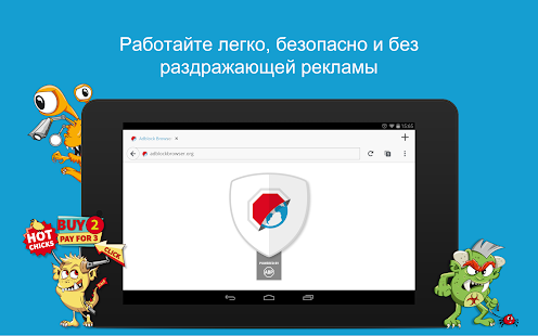 Adblock Browser для Android Screenshot