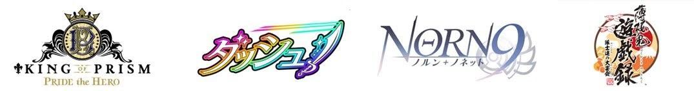 『KING OF PRISM -PRIDE the HERO-』『ダッシュ!』『アニメ ノルン+ノネット』『薄桜鬼 遊戯録 隊士達の大宴会』