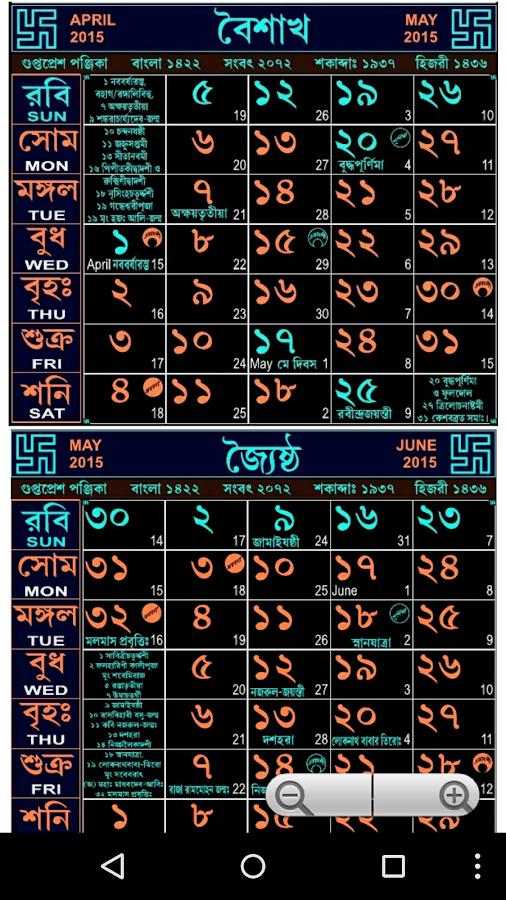 Bengali New Year Calendar : Bangla calendar android apps on google play