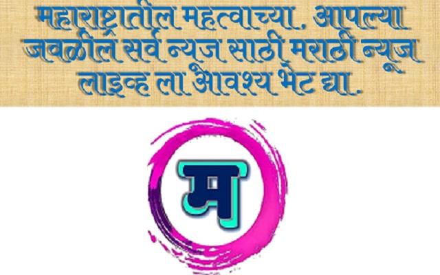 Marathi News - Live Update