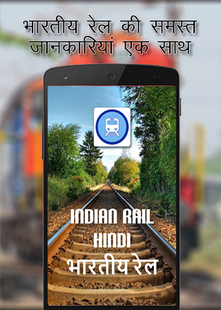 Indian Rail Hindi - u092du093eu0930u0924u0940u092f u0930u0947u0932 7.3 screenshots 1