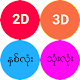 Download 2D/3D ၾကည့္ရန္ For PC Windows and Mac