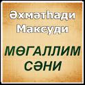 Мугаллим Сани (кириллица). icon