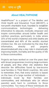 FNB Bengali HealthPhone- screenshot thumbnail