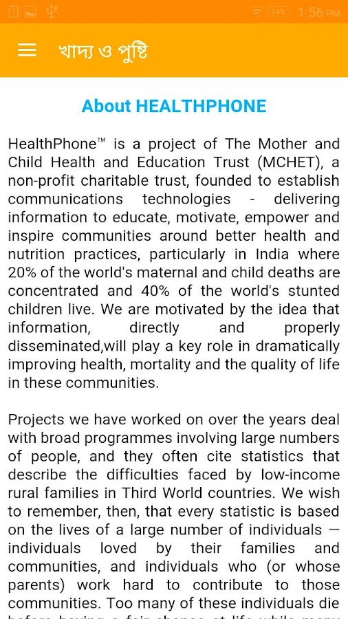 FNB Bengali HealthPhone- screenshot