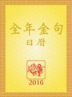 Screenshot of 全年金句日曆