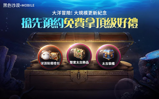 黑色沙漠 MOBILE 2.11.64 screenshots 1