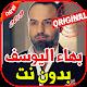 أغاني بهاء اليوسف بدون نت 2019 Bahaa Al Yousef for PC Windows 10/8/7
