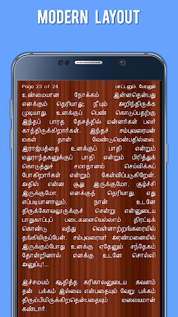 Ponniyin Selvan (Kalki) Tamil 20.0 screenshot 369439