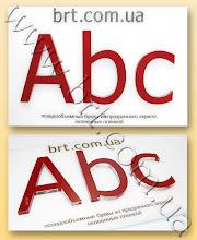 Photo: Псевдообъемные буквы из прозрачного акрила, оклеенные пленкой
