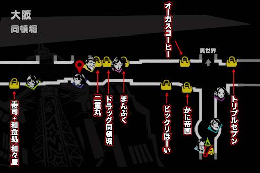 ペルソナ 5 スクランブル 大阪