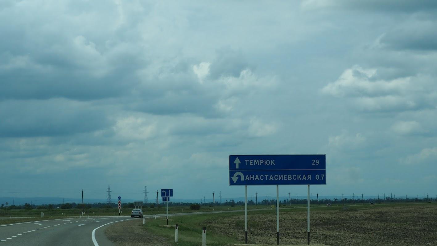 дорога на Темрюк
