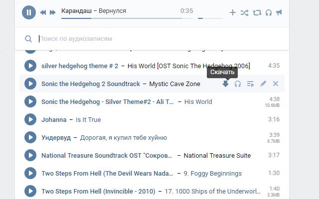 Музыка из контакта онлайн без программ