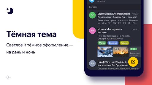 Яндекс.Почта (бета) 5.2.2 screenshots 1