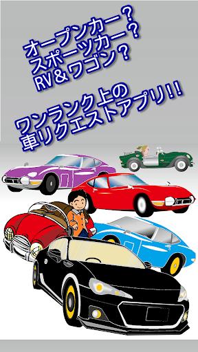 新車 外車 旧車 欲しい人のドリームカー リクエスト夢実現!