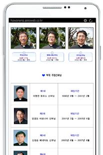 천주교 의정부교구 호원동성당 - náhled
