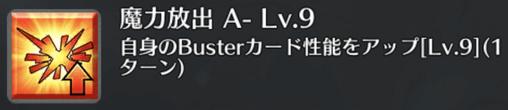魔力放出[A-]