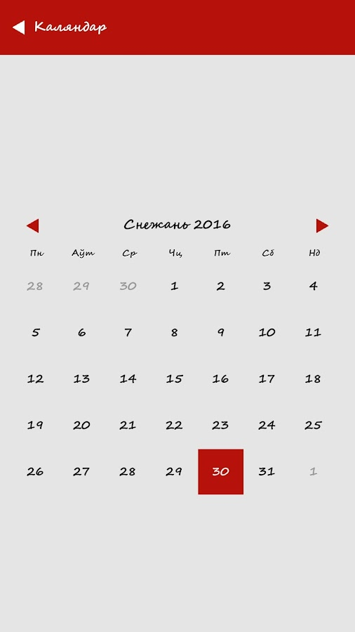 "Calendar from ""Budzma""- screenshot"