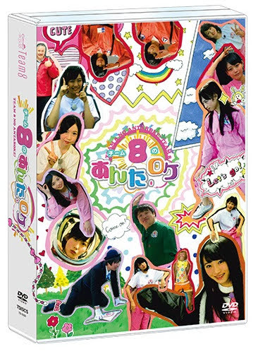 180113 (DVDISO) AKB48 チーム8のあんた、ロケ!