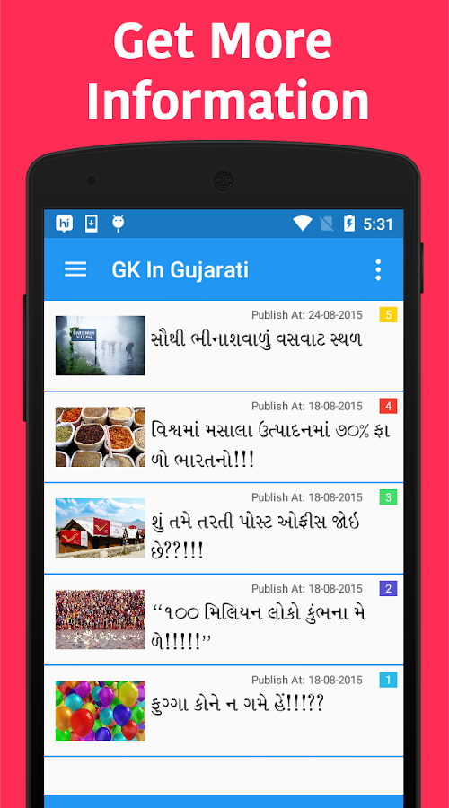 GK in Gujarati- screenshot