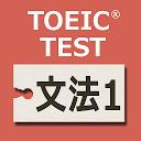 文法・語彙対策640問1 for TOEIC®テスト