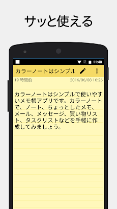 ColorNote カラーノート メモ帳 ノート 付箋のおすすめ画像1