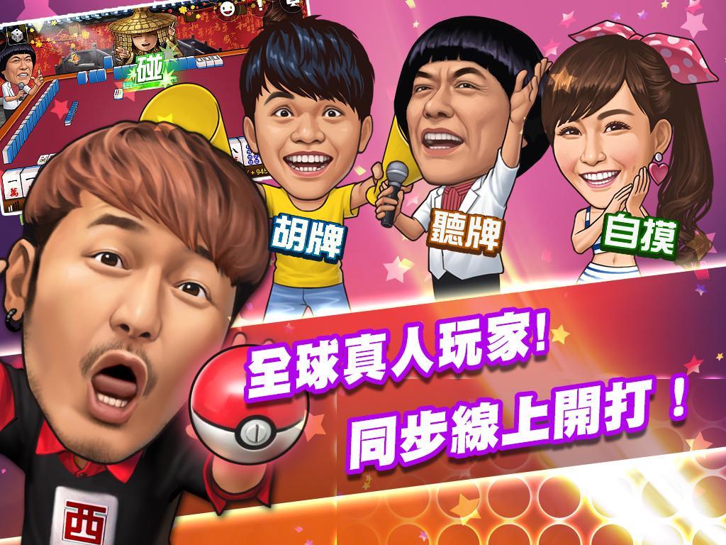 Screenshots of 明星3缺1-麻將、撲克、拉霸機 for iPhone