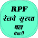 Railway Police (RPF) Exam 2018 for PC-Windows 7,8,10 and Mac