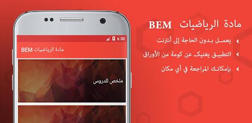 مادة الرياضيات BEM captures d'écran