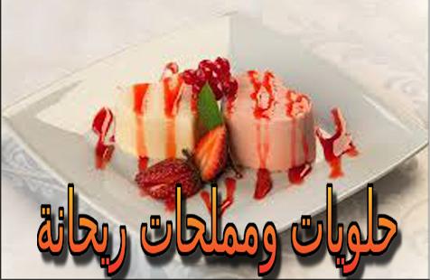حلويات ومملحات ريحانة - náhled