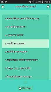 হযরত ইউসুফ (আঃ) - náhled