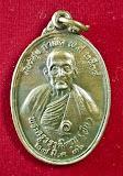 """เหรียญรุ่น ๘ """"รุ่น สันติสุขกำเนิด"""" พ.ศ. ๒๕๓๖ ครูบาอิน วัดฟ้าหลั่ง (๑)"""