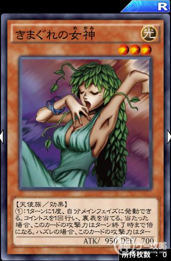 きまぐれの女神