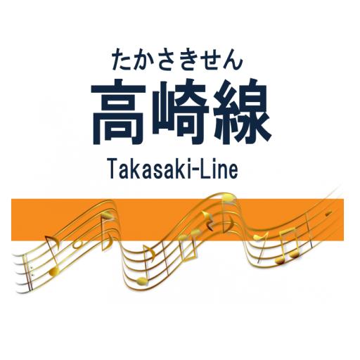 高崎線発車メロディー