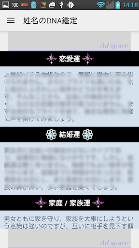 玩生活App|姓名のDNA鑑定免費|APP試玩