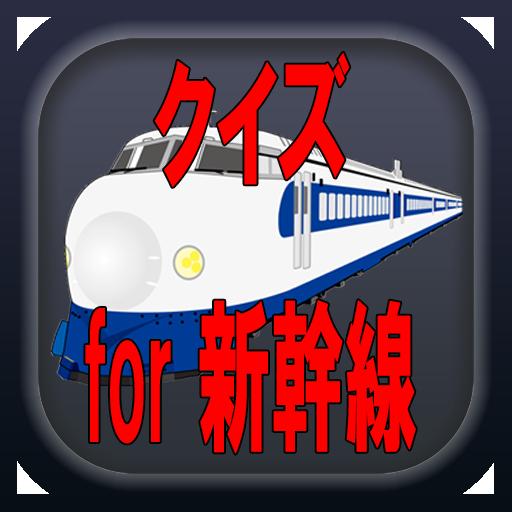 娱乐のクイズfor新幹線-世界に誇れる高速鉄道新幹線のクイズ集 LOGO-記事Game