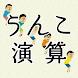 うんこ演算 - Androidアプリ