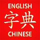 English Chinese HSK Dictionary apk