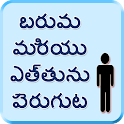 Weight and height gain telugu icon